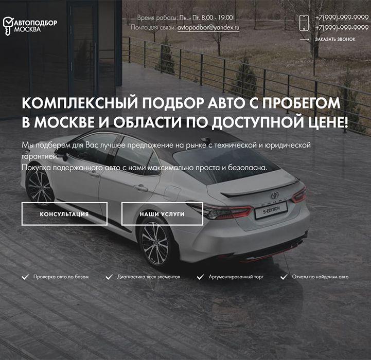 Автоподбор 3 - Готовый лендинг по подбору авто