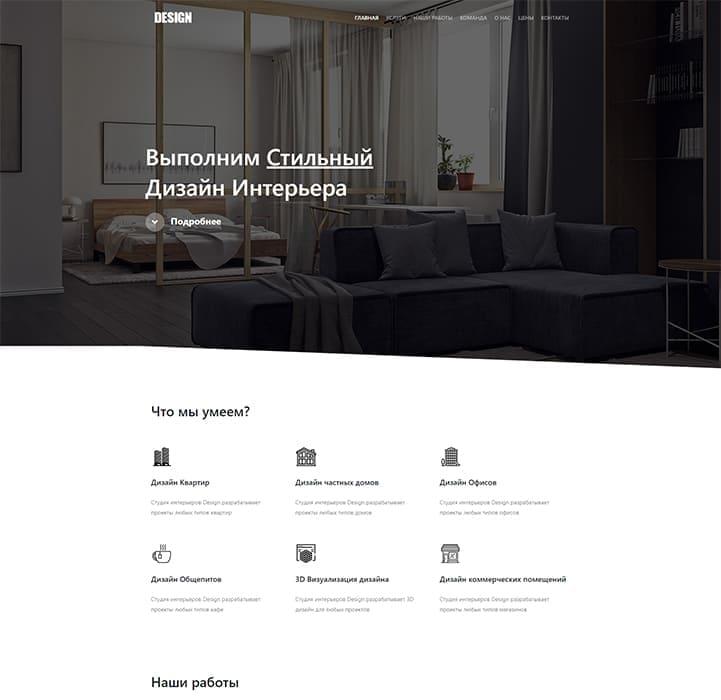 Design - Готовый лендинг по дизайну интерьера