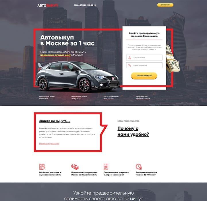 ВыкупАвто - Готовый лендинг по выкупу авто