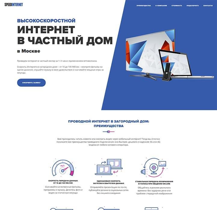 SpeedInternet - Готовый лендинг по установке интернета в частные дома