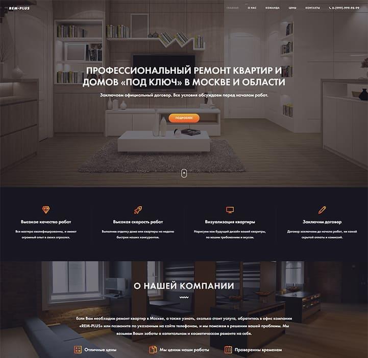 Rem.PLUS - Готовый лендинг по ремонту квартир
