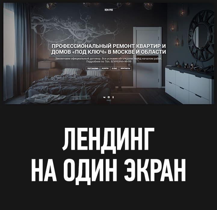 Rem.PRO - Готовый лендинг по ремонту квартир